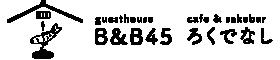 古民家ゲストハウスB&B45/Cafe&SakeBAR ろくでなし